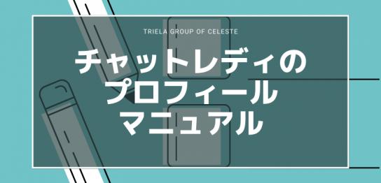 チャットレディのプロフィールマニュアル【完全版】