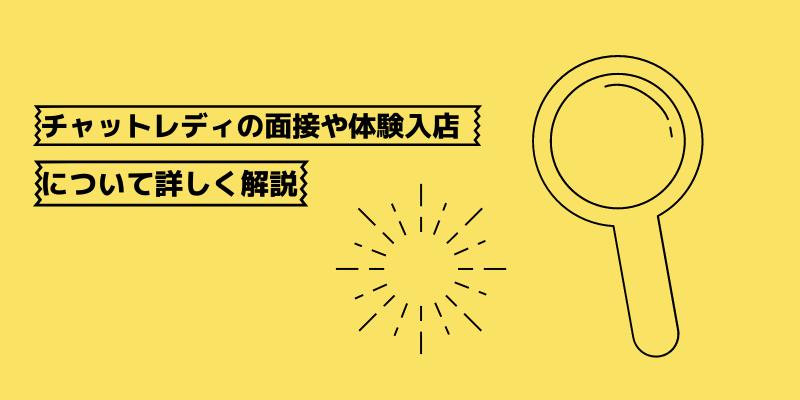 チャットレディの面接や体験入店について詳しく解説!