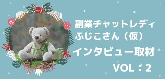 副業チャットレディふじこさん(仮)インタビュー記事Vol2