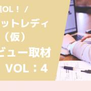 副業OL!副業チャットレディまお(仮)さんインタビュー取材Vol4